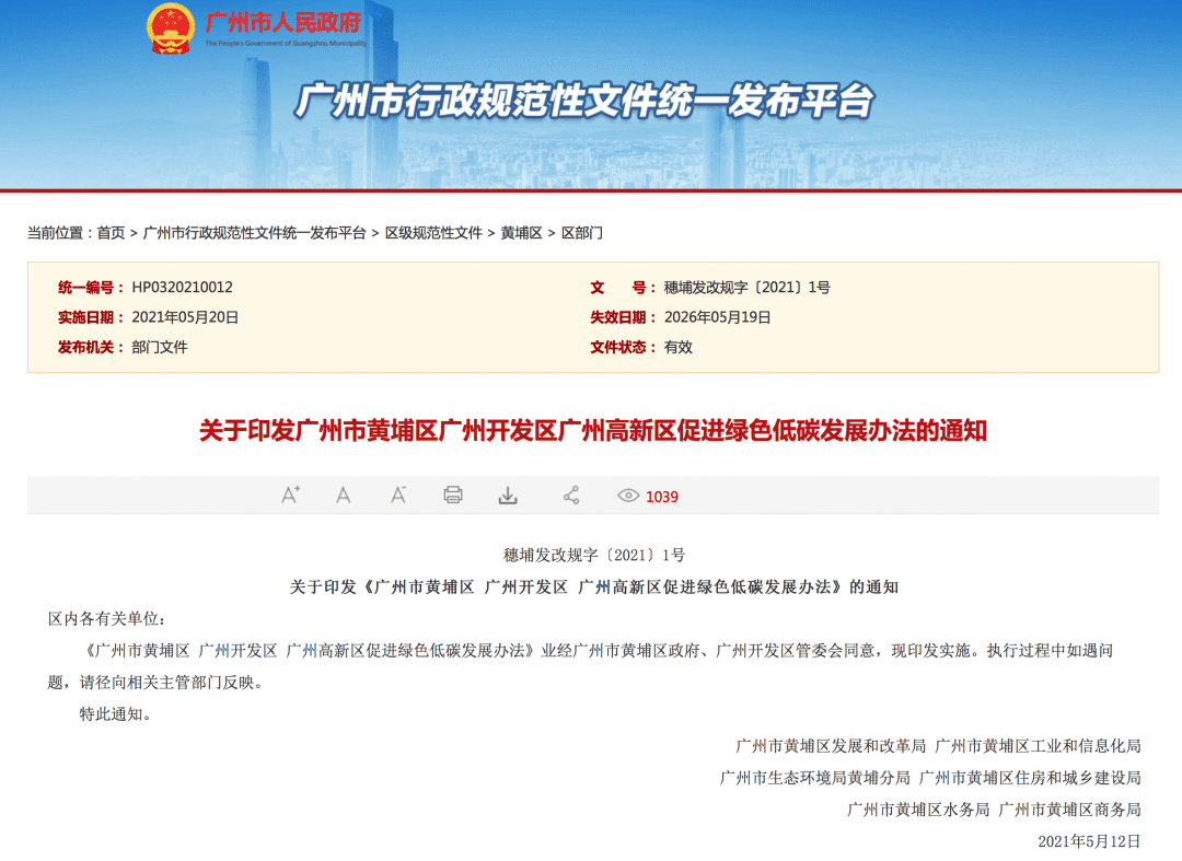 广州市发布碳达峰、碳中和奖励办法 最高补贴达1000万元!