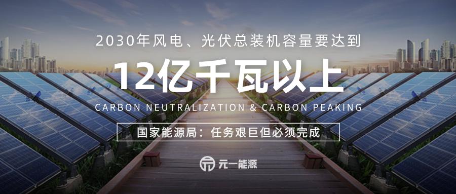 2030年风光总装机容量要达到12亿千瓦 任务艰巨但必须完成