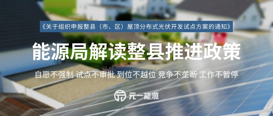 国家能源局解读新政 整县巨震掀起分布式光伏市场格局变革