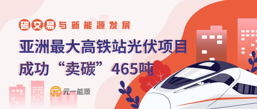 """亚洲最大高铁光伏项目成功""""卖碳""""465吨!碳交易利好新能源发展"""