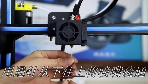 3D打印机喷嘴堵头问题解决教程