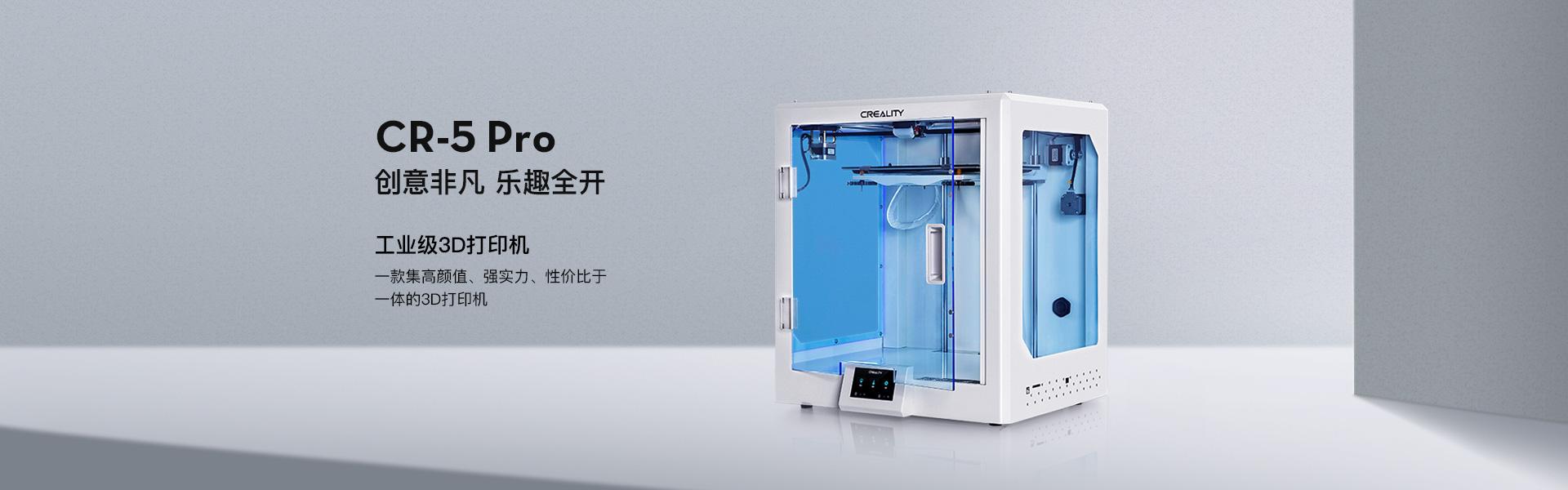 工业级和桌面级3D打印机有哪些不一样的地方