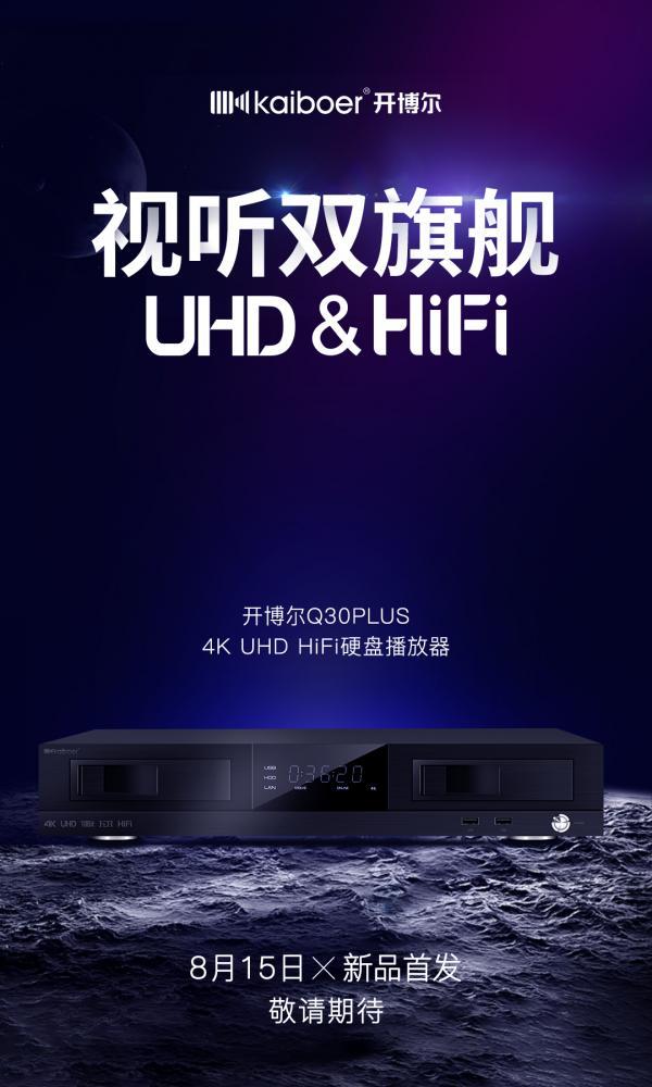视听双旗舰 开博尔Q30PLUS 4K HiFi蓝光硬盘机8月15日发布