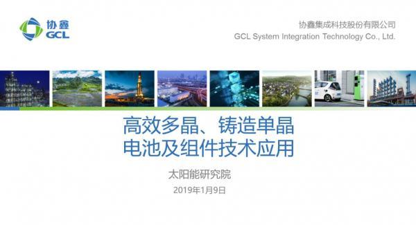 协鑫集成多晶黑硅组件300W+量产 LeTID控制技术已产业化