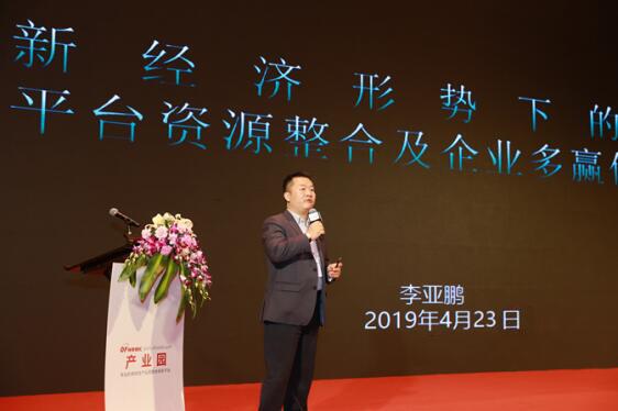 亿达中国李亚鹏:新经济形式下的产业平台资源整合及企业多赢体系构建