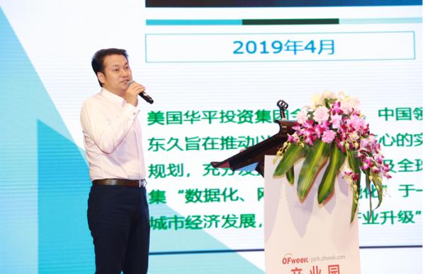 东久夏裕雄:产业园如何实现精准定位、高效招商