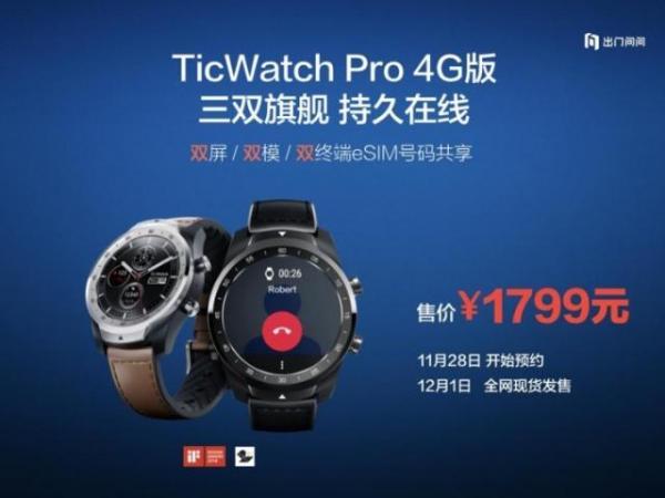 出门问问智能穿戴新品TicWatch Pro 4G版正式发布,eSIM一号双终端功能独领风骚