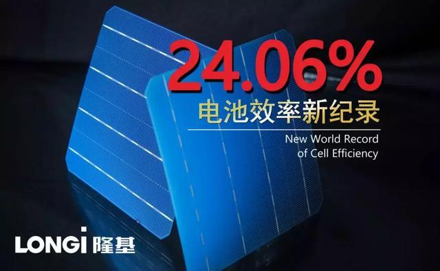 创新永无止境 太阳能电池及组件效率再创新高