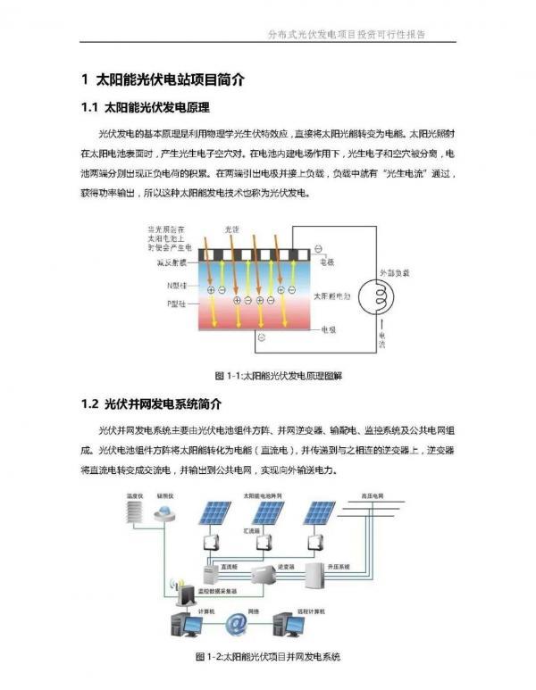 地方政府发通知:大力推广工商业分布式光伏发电项目