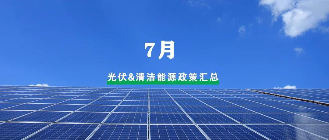 能环宝复盘分析 | 7月清洁能源政策,