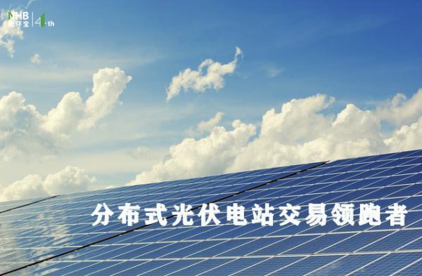 """清洁电力,屋顶上的光伏""""发电厂"""""""