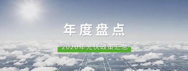 2020年光伏行业发生了哪些事