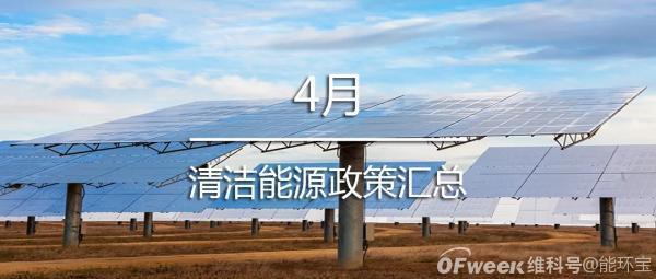 能环宝复盘分析:4月清洁能源政策汇总