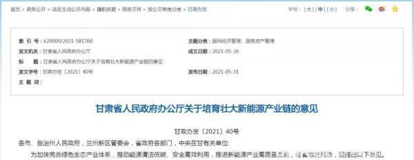 光伏一周资讯(05.31-06.06):光伏行业,发生了这些事儿!