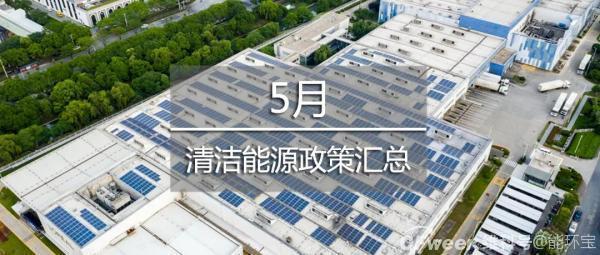 能环宝复盘分析:5月清洁能源政策汇总