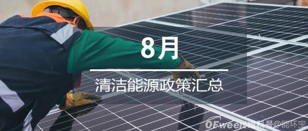 能环宝复盘分析:8月清洁能源政策汇总