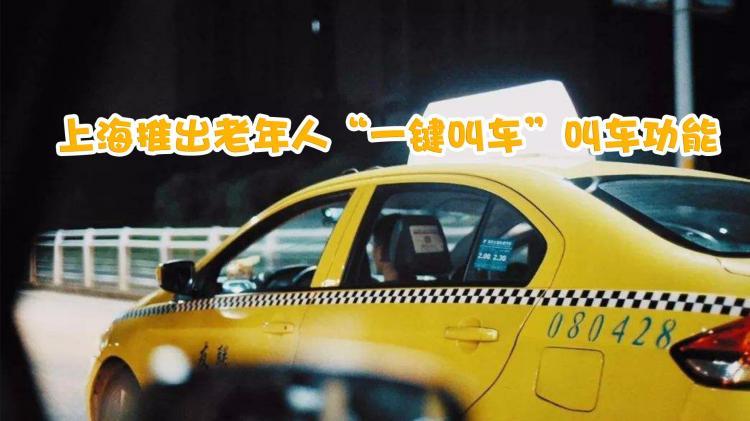 """上海推出老年人""""一键叫车""""功能!"""