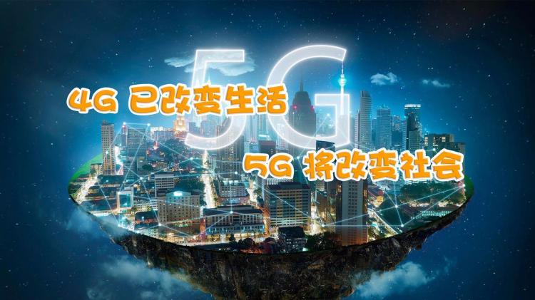 4G已改变生活,5G将改变社会!