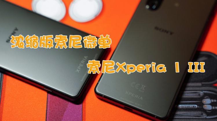 索尼Xperia 1 III:浓缩版微单手机