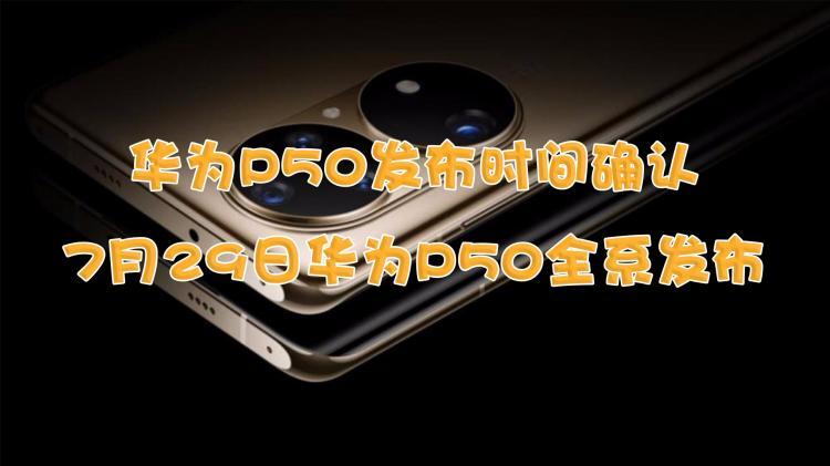 7月29日,华为P50全系发布!