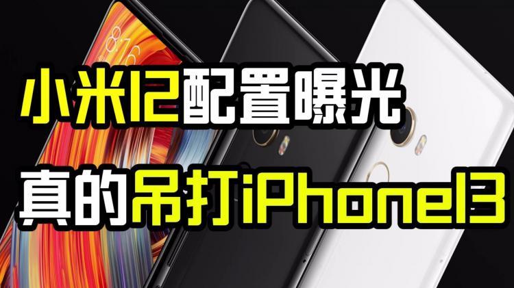 小米12配置曝光,真的吊打iphone 13