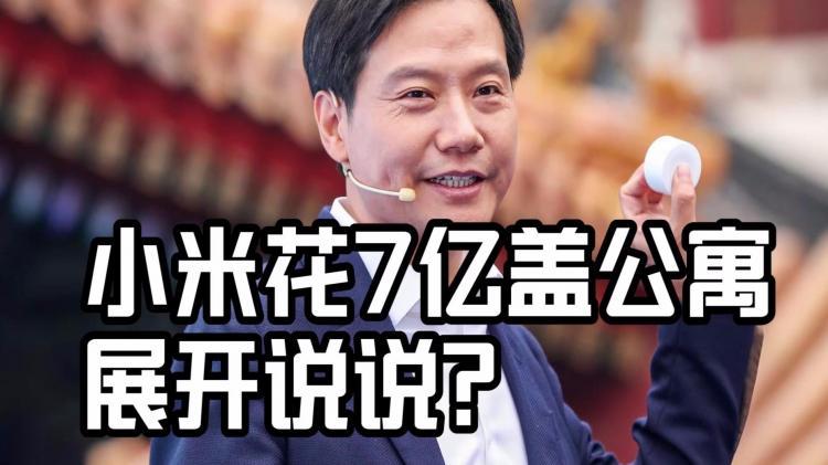小米花7亿盖公寓,展开说说?