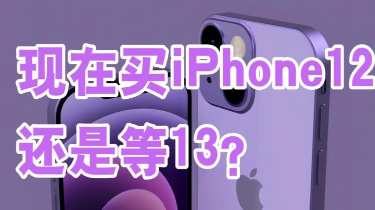 现在买iPhone 12还是等13?