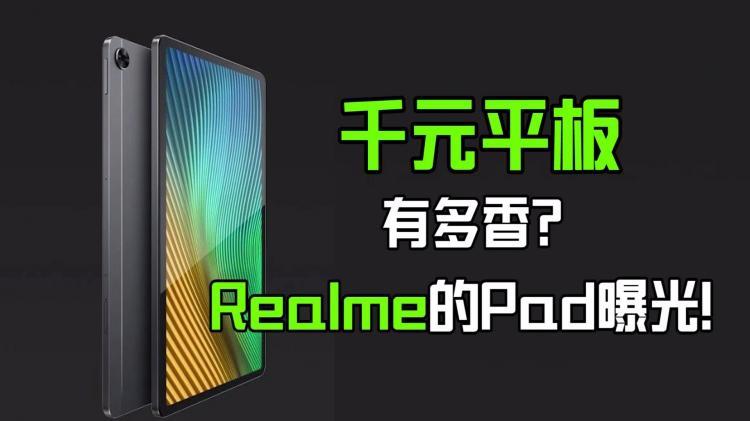 Realme 的Pad曝光!千元平板有多香?