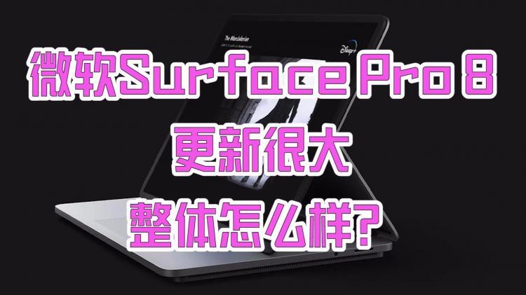 微软 Surface Pro 8 更新很大,整体怎么样?