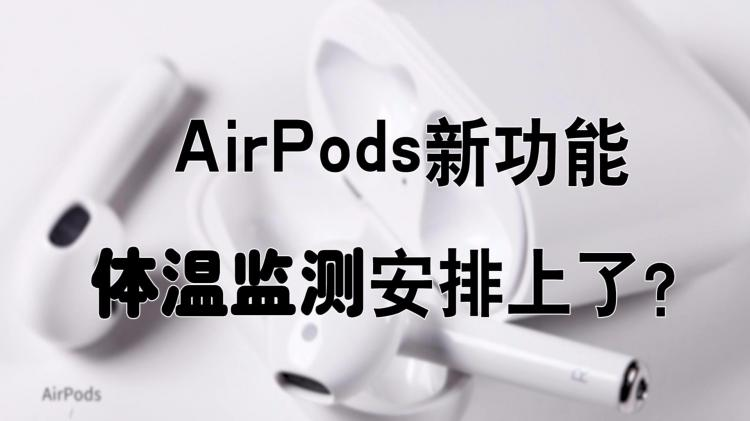 AirPods 新功能:体温监测安排上了?