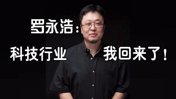 罗永浩:科技行业我回来了!