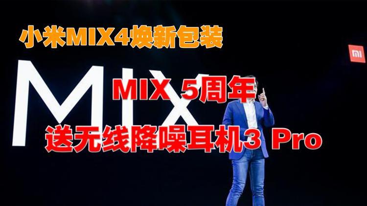 小米MIX4焕新包装 MIX5周年送无线降噪耳机3Pro
