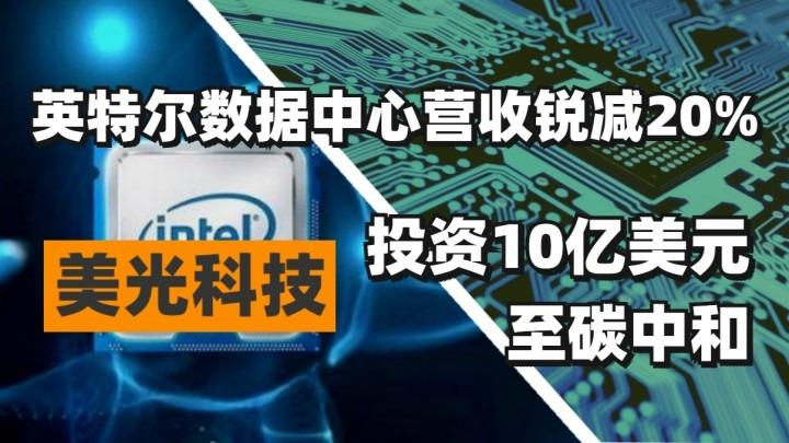 芯片大事件 | 英特尔数据中心营收锐减20%