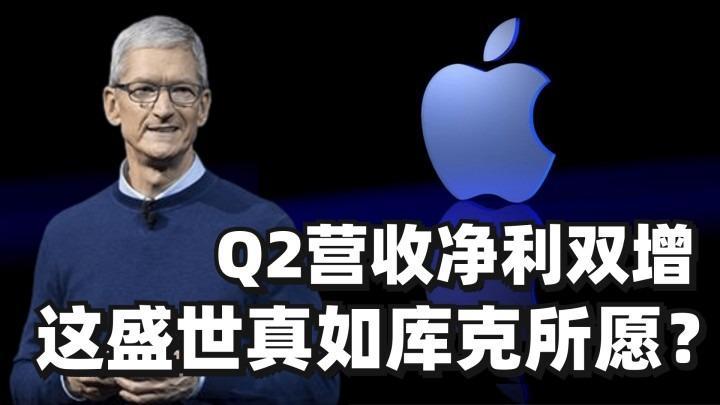 苹果发布Q2财报:营收净利双增,这盛世真如库克所愿?