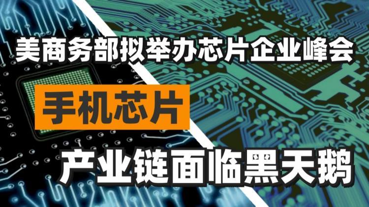 芯片大事件 | 美商务部拟举办芯片企业峰会