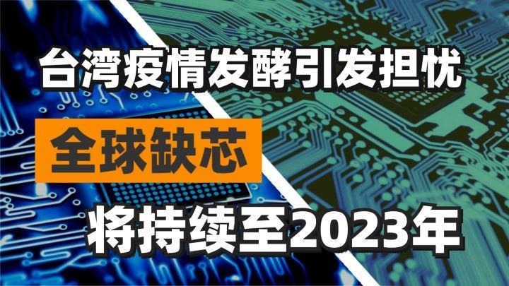 芯片大事件| Forrester称全球缺芯将持续至2023年