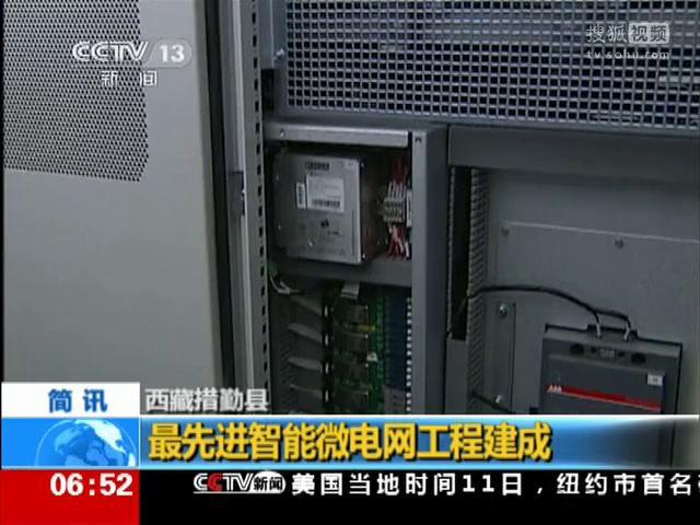 西藏措勤县最先进智能微电网工程建成