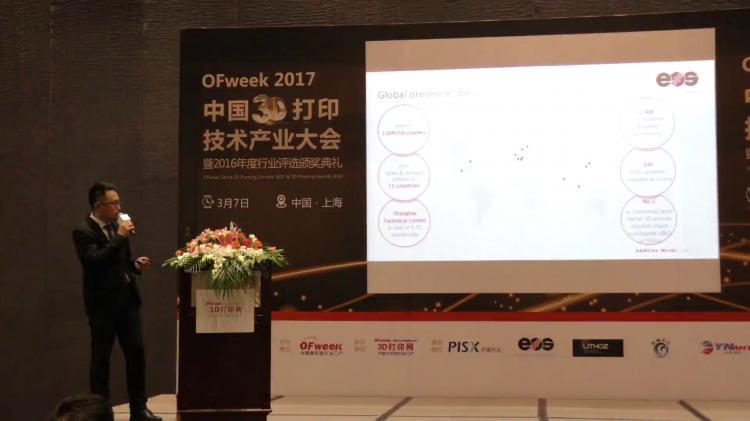 陆嘉儒:3D打印塑造制造业的未来