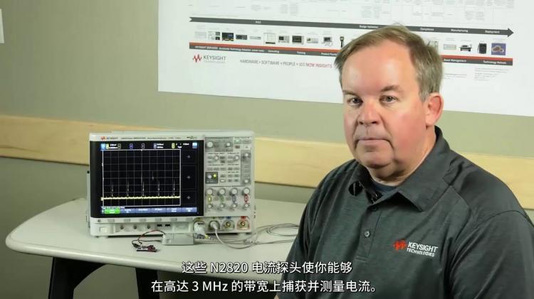 用示波器电流探针测量物联网功率损耗