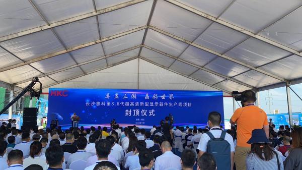 总投资320亿,惠科长沙8.6代OLED产线正式封顶