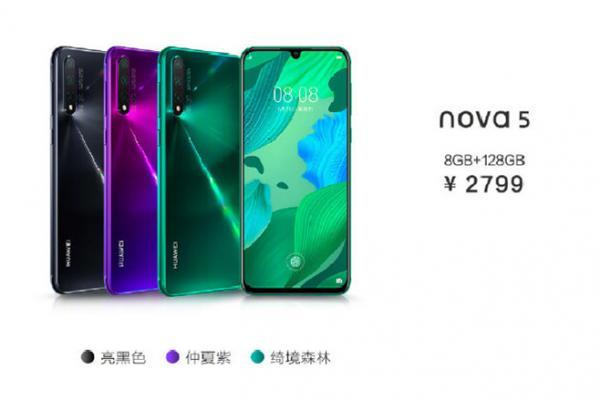 E现场: 华为 nova新品发布会多款新品发布