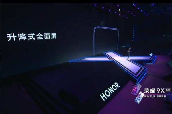E现场:荣耀9X全系搭载麒麟810无需置疑