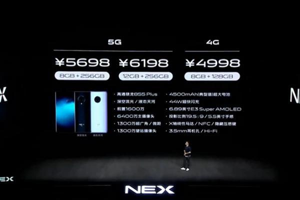 E现场:未来无界——Nex3 5G发布会