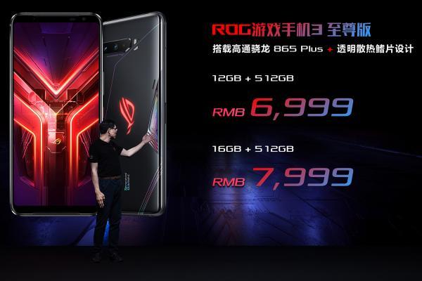 E资讯:高考结束了,ROG游戏手机3登场啦,你会选择它吗?