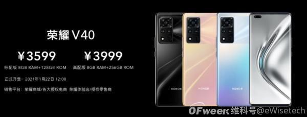 E资讯:荣耀V40公布是非板显着,起售价3599元