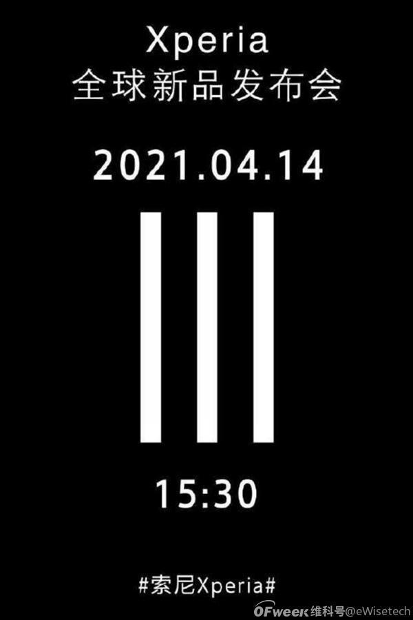 E资讯:索尼短小精悍的发布会,半小时就发布了三款手机