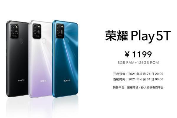 E资讯:这是一场年轻的发布会,荣耀Play5新品发布
