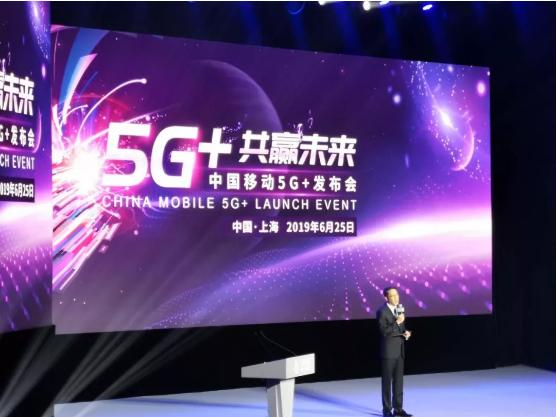 """5G已至!中国移动首批5G模组亮相上海""""5G+发布会"""""""