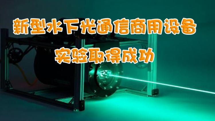 新型水下光通信商用设备 实验取得成功