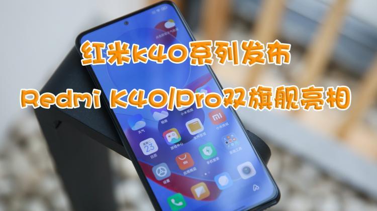 红米K40系列发布 Redmi K40/Pro双旗舰亮相